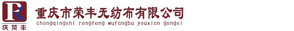 重庆市荣丰无纺布有限公司